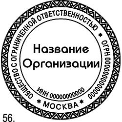 Печати ООО шаблоны_56