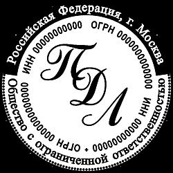 Печати ООО шаблоны_57