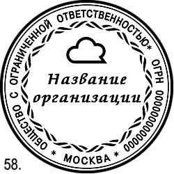 Печати ООО шаблоны_58