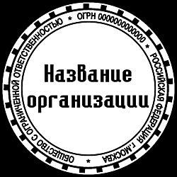 Печати ООО шаблоны_59