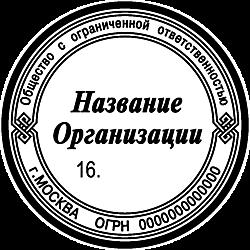 Печати ООО шаблоны_60