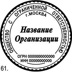Печати ООО шаблоны_61
