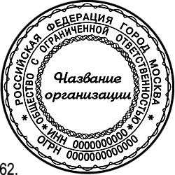 Печати ООО шаблоны_62