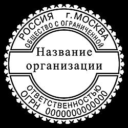 Печати ООО шаблоны_63