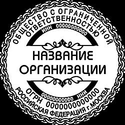 Печати ООО шаблоны_64