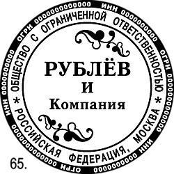 Печати ООО шаблоны_65