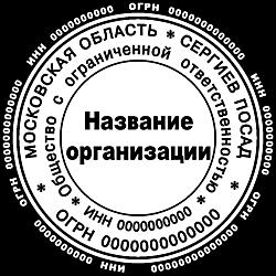 Печати ООО шаблоны_66