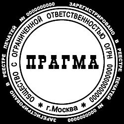 Печати ООО шаблоны_67