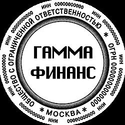 Печати ООО шаблоны_68