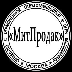 Печати ООО шаблоны_69