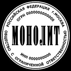 Печати ООО шаблоны_70
