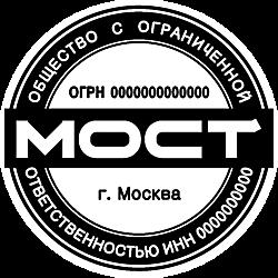 Печати ООО шаблоны_71