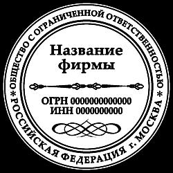 Печати ООО шаблоны_72