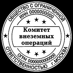 Печати ООО шаблоны_73