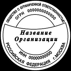 Печати ООО шаблоны_74