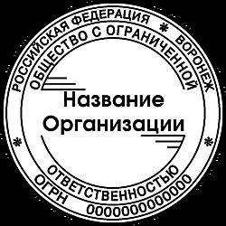 Печати ООО шаблоны_75