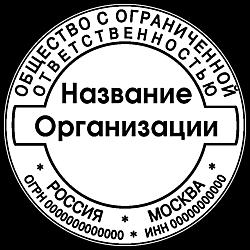 Печати ООО шаблоны_76