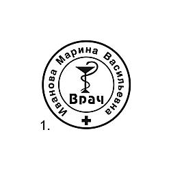 Печать врача 1